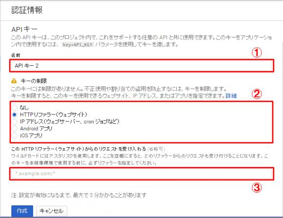 API登録