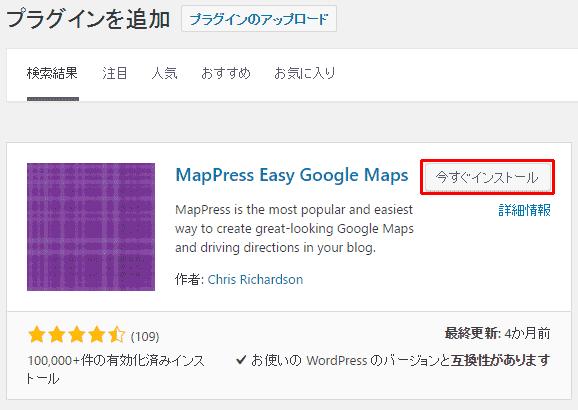 MapPressインストール