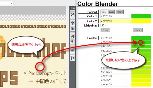 スポイトツールで画面上の色を取得