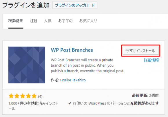 WP Post Branchesの仕組み
