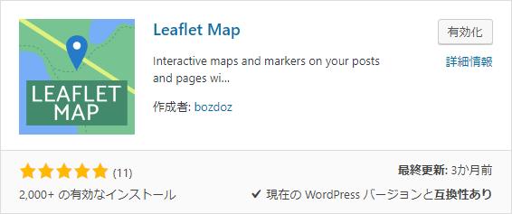 地図表示プラグインLeaflet Map
